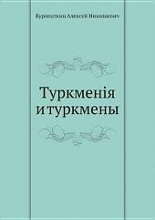 Туркменiя и туркмены