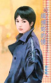 緝捕妳的情: 禾馬文化甜蜜口袋系列603