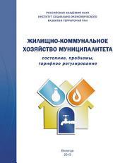 Жилищно-коммунальное хозяйство муниципалитета: состояние, проблемы, тарифное регулирование