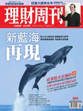 理財周刊841期 新藍海 再現