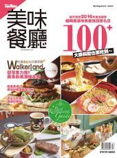 美味餐廳(KM No.33): 地表最強話題名店 大排長龍也要吃到