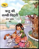 Ritu Ki Lambi Chitthi: Mala Kumar