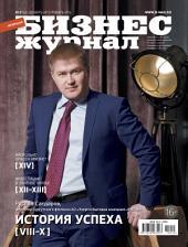 Бизнес-журнал, 2015/12: Югра