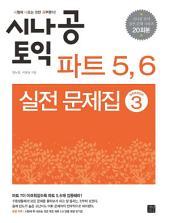 시나공 토익 파트 5,6 실전 문제집 시즌 3(20회분)