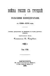Война Россіи с Турціей и польскими конфедератами с 1769-1774 год: Год 1769
