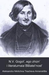 Н.В. Гоголь, его жизнь и литературная дѣятельность: біографическій очерк