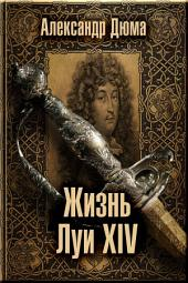 «Жизнь Луи XIV»
