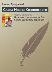 Слава Ивана Козловского