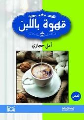 قهوة باللبن: قصص