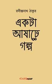একটা আষাঢ়ে গল্প / Ekti Ashare Golpo (Bengali): Bengali Novel