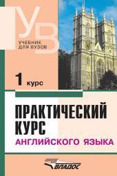 Практический курс английского языка. 1 курс