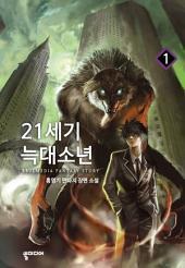 [무료] 21세기 늑대소년 1: 왕따, 늑대인간이 되다