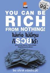 ไม่เก่ง ไม่มีทุน ก็รวยได้!
