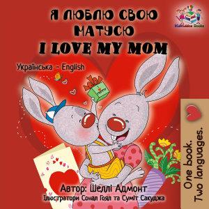 I Love My Mom  Bilingual Ukrainian Kids     PDF