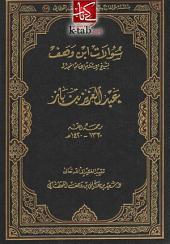 سؤالات ابن وهف لشيخ الإسلام الإمام المجدد عبد العزيز بن باز