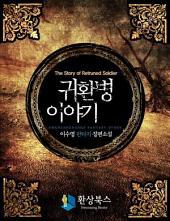 [세트] 귀환병 이야기(전4권/완결)
