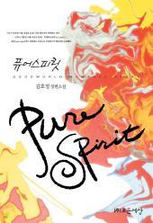 퓨어스피릿(pure spirit)