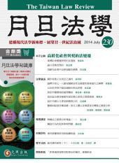 月旦法學雜誌第230期