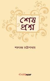 শেষ প্রশ্ন / Sesh Proshno (Bengali): Classic Bengali Novel