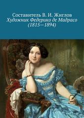 Художник Федерико де Мадрасо (1815 – 1894)
