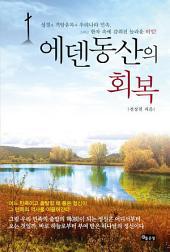 에덴동산의 회복: 성경과 격암유록과 우리나라 민속, 그리고 한자 속에 감춰진 놀라운 비밀!