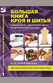 Большая книга кроя и шитья