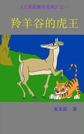 羚羊谷的虎王: 大草原傳奇系列之一