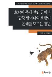 10. 호랑이 목에 걸린 금비녀·팥죽 할머니와 호랑이·은혜를 모르는 청년: 은혜 갚은 이야기