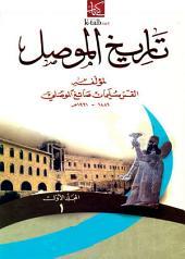 تاريخ الموصل - الجزء الأول