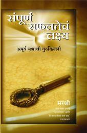 Sampurna Safaltech Lakshya (Marathi): Apurv Yashachi Gurukilli