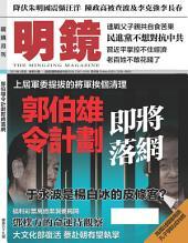 《明鏡月刊》第59期: 郭伯雄令計劃即將落網