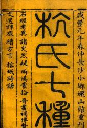 Hang Shi qizhong
