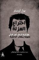 L invenzione della solitudine  Ediz  araba PDF