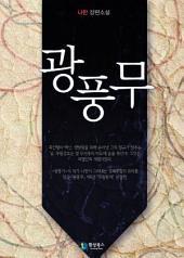 [세트] 광풍무(전9권/완결)