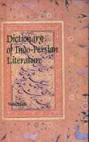 Dictionary of Indo Persian Literature PDF