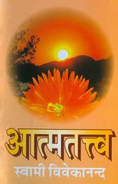 आत्मतत्त्व (Hindi Self-help): Aatmatatwa (Hindi Sahitya)