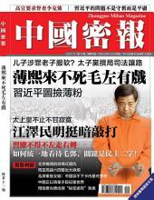 《中國密報》第12期: 薄熙來不死毛左有戲
