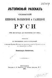 Лѣтописный разсказ событий Киевской, Волынской и Галицкой Руси от ея начала до половины XIV. вѣка