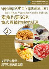 素食也要SOP: 寬心園精緻蔬食料理2