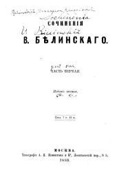 Сочиненйя: Объемы 1-3
