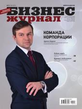 Бизнес-журнал, 2014/12: Республика Башкортостан
