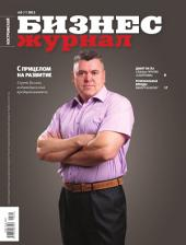 Бизнес-журнал, 2012/10: Костромская область
