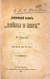 """Критический разбор """"Войны и мира"""": оттиски статей из """"Зариа"""" 1869 и 1870 г"""