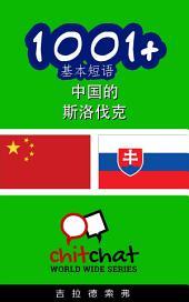 1001+ 基本短语 中国的 - 斯洛伐克