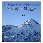 위대한 영혼으로 살다간 자들이 알려 주는 인생에 대한 조언 50