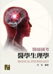 醫學生理學: 醫師