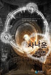 [세트] 사나운 새벽(전7권/완결)