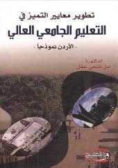 تطوير معايير التمييز في التعليم الجامعي العالي: الأردن نموذجا