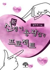 [세트] 신청이 용왕잡기 프로젝트