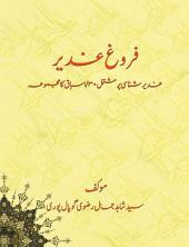 Farogh-e-Ghadeer